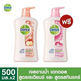 เดทตอล ซื้อ1แถม1 สบู่เหลว ครีมอาบน้ำ แบบเจลอาบน้ำ สูตรเรเดียนซ์ 500มล. แถมฟรี สูตรสกินแคร์ 500 มล. Dettol Shower Cream Shower GelRadiance 500ml Free! Skincare 500ml Buy 1 Get 1 Free