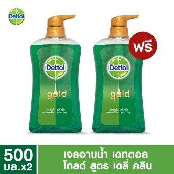 เดทตอล ซื้อ1แถม1 สบู่เหลว ครีมอาบน้ำ แบบเจลอาบน้ำ โกลด์สูตรเดลี่คลีน 500 มล. Dettol Gold Shower Cream Shower Gel DailyClean 500ml.