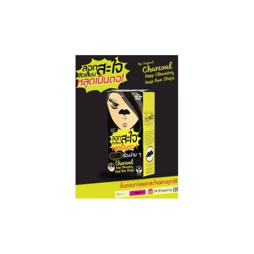 (12ซอง/ยกกล่อง) The Original Charcoal Deep Cleansing Nose Pore Strips