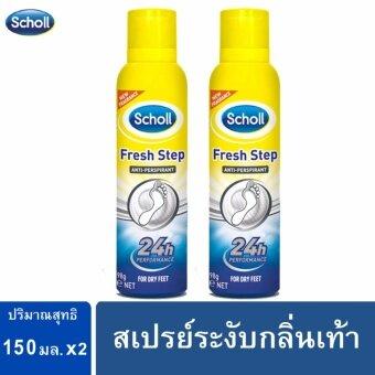 สกอลล์ แพ็คคู่ สเปรย์ระงับกลิ่นเท้า 150 มล. Scholl Fresh Step Anti-Perspirant 150ml