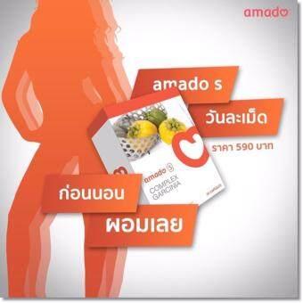 อมาโด้เอส เชนธนา กล่องสีส้ม