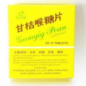 ยาอมกำกิกเผี่ยง ขับเสมหะ ทำให้ชุ่มคอ แก้เจ็บคอ 3 กล่อง