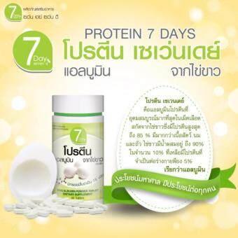 7 Day Seven D เซเว่นเดย์ เซเว่นดี โปรตีน แอลบูมิน จากไข่ขาวเสริมสร้างภูมิคุ้มกัน บำรุงร่างกาย ซ่อมแซมเนื้อเยื่อเพิ่มความกระปรี้กระเปร่า บำรุงระบบประสาท ขนาด 60 เม็ด (1 กระปุก) - 2