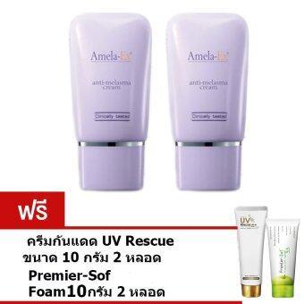 Amela-Ex Anti-Melasma Cream 30 ml. 2 หลอด (ฟรี ครีมกันแดด UV Rescue 10กรัม และ โฟมล้างหน้า Premier Sof 10 กรัม อย่างละ 2หลอด)