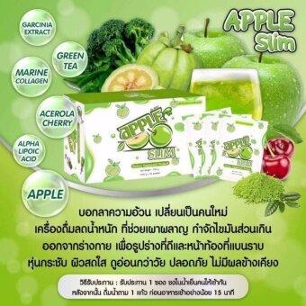 Apple Slim ลดน้ำหนัก แอปเปิ้ลสลิม ผงชงลดน้ำหนัก ดีท๊อกซ์ ล้างลำไส้ กระชับสัดส่วน บรรจุ 10 ซอง (2 กล่อง) - 5