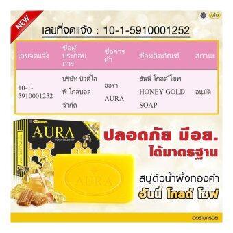 Aura สบู่ตัวน้ำผึ้งทองคำ - 4