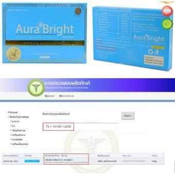 Aura Bright Super Vitamin ออร่า ไบรท์ ซุปเปอร์ วิตามิน สูตรใหม่ เร่งขาวกว่าเดิม 5 เท่า 2 กล่อง (15 แคปซูล/ 1กล่อง) (image 1)