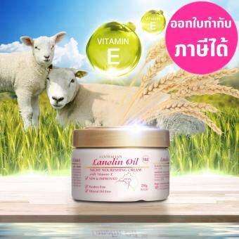 Australian Lanolin Oil Night Cream ลดริ้วรอย เสริมสร้างคอลล่าเจน กระตุ้นการสร้างเซลใหม่250g