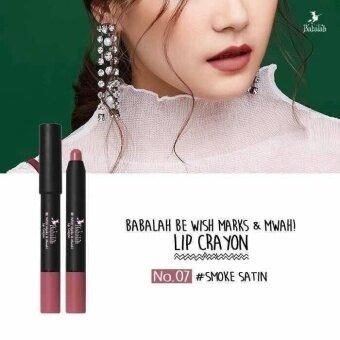 Babalah Lip Crayon Be Wish Marks & Mwah ลิปบาบาร่า ลิปเครยอนลิปดินสอ เบอร์ 7 (Smoke Satin)