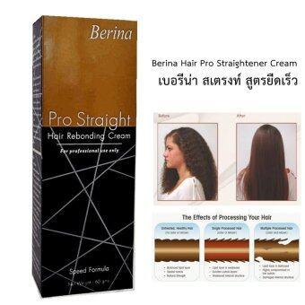 Berina Hair Pro Straightener Cream ครีมยืดผม เบอรีน่า สเตรงท์สูตรยืดเร็ว 60 มล.