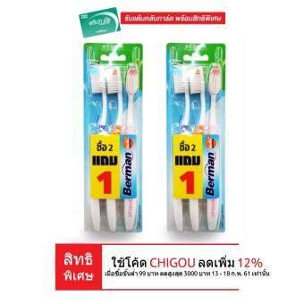 BERMAN เบอร์แมน แปรงสีฟันแอ็กทีฟมีเดียม 2+1 - 2 แพ็ค/แพ็ค 3 ด้าม