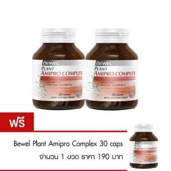 BEWEL PLANT AMIPRO COMPLEX 30 CAPS ซื้อ 2 แถม 1