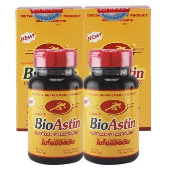 Bio Astin ไบโอ แอสติน ผลิตภัณฑ์อาหารเสริมสกัดจากสาหร่ายแดง (60 เม็ด x 2 กระปุก)