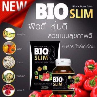 Bio Slim ไบโอ สลิม ขนาด 30 เม็ด x 1 กล่อง  Bio
