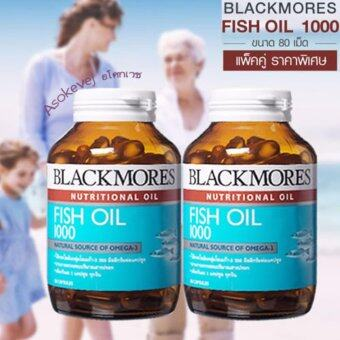 Blackmores Fish Oil 1000มก บำรุงประสาทและสมอง 80เม็ด (1แถม1)