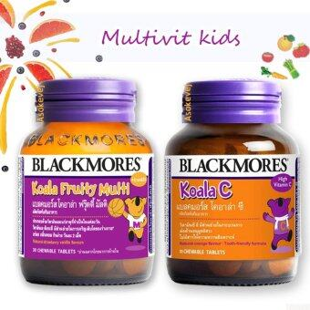 ขาย BLACKMORES Koala Fruity Multi 30 เม็ด+Blackmores Koala C 30 เม็ด