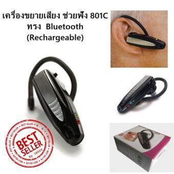 เครื่องขยายเสียง เครื่องช่วยฟัง Bluetooth (Rechargeable) 801C -Black