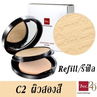 BSC SMOOTHING MATTE POWDER SPF 20 PA++ C2 ผิวสองสี (REFILL)