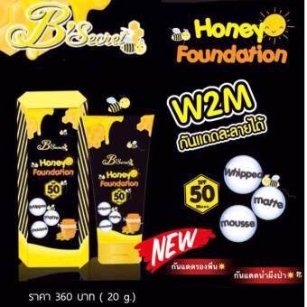 B'secret Honey Foundation W2M กันแดดน้ำผึ้งป่า กันแดดละลายได้ 20 g.(1 กล่อง)
