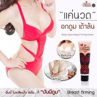 Bunny Doom Breast Firming Cream 100 g. บันนี่ ดูมครีมนวดกระชับหน้าอก ปลุกความเซ็กซี่ในตัวคุณ