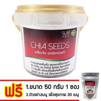 Chia seeds เมล็ดเชีย 80 กรัม แถมฟรี 50 กรัม Slim Healthy