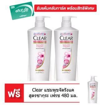 Clear แชมพูขจัดรังแคสูตร ซากุระ เฟรช 480 มล. (ซื้อ 2 แถม 1)