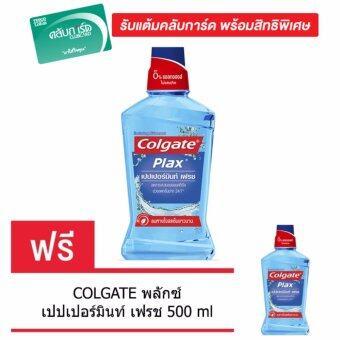 COLGATE พลักซ์ เปปเปอร์มินท์ เฟรช 500 มล. (ซื้อ 1 แถม 1)