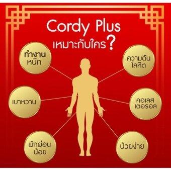 Cordy Plus (คอร์ดี้ พลัส) 2 กระปุก - 2