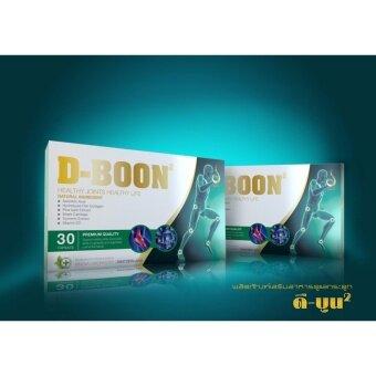 ขาย D-BOONE บำรุง ไขข้อเสื่อม สะโพกเสื่อมกระดูกทับเส้น โรคกระดูกสันหลัง 2กล่อง 60 แคปซูล