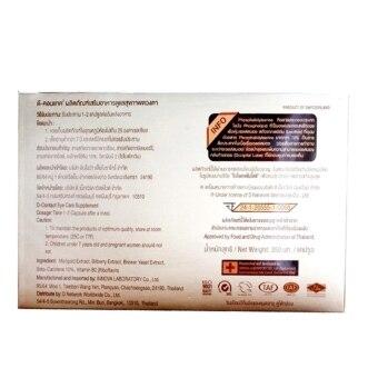 D-contact FIR รุ่นใหม่ (FAR INFRARED)ผลิตภัณฑ์เสริมอาหารดูแลสุขภาพดวงตา 30 แคปซูล จำนวน 1 กล่อง - 2