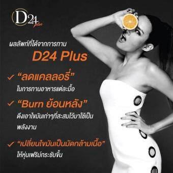 D24 Plus ใหม่ ช่วยเร่งและดึงไขมันสะสมมา