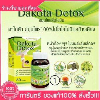 อยากขาย Dakota Detoxification ดาโกต้า สมุนไพรดีท็อกซ์รีดไขมัน ลดอ้วนปลอดภัย และลดไขมันประเภทไม่เสี่ยง