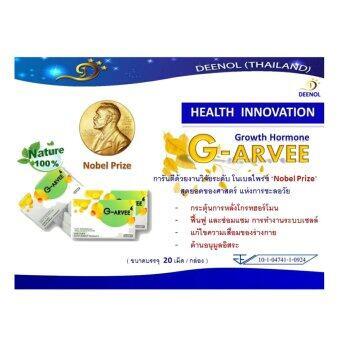 Deenol G-Arvee อาหารเสริมบำรุงการสร้างโกรทฮอร์โมน ชะลอวัย - 5