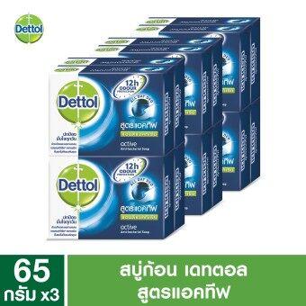 Dettol Anti-bacterial Soap Active 65 g. 3 pack เดทตอล สบู่ก้อนแอนตี้แบคทีเรีย สูตรแอคทีฟ 65 กรัม 3แพ็ค