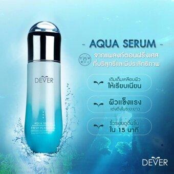 DEVER aqua serum ดีเวอร์ น้ำตบแพลงตอน แค่ตบผิวก็กระจ่างใส สุขภาพดี ด้วยสารสกัดเด่นจากประเทศ ฝรั่งเศส 130 มล./1ขวด