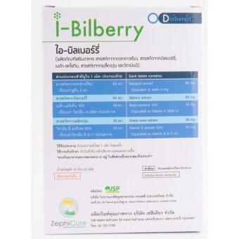 Diabetect I-Bilberry ไอ-บิลเบอร์รี่ 30 เม็ด x 2 กล่อง - 2