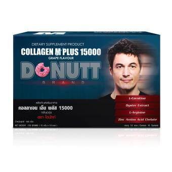 DONUTT ผลิตภัณฑ์เสริมอาหาร คอลลาเจน เอ็ม พลัส 15000 บรรจุ 10 ซอง