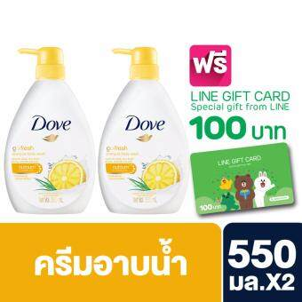 Dove Liquid Soap Go Fresh Energize (550 ml) [2 bottles] FREE Line Coin value 100 baht