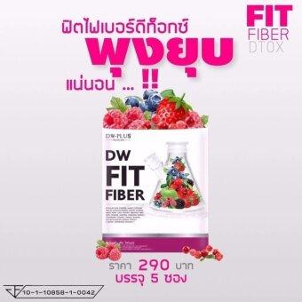DW Fit Fiber Detox ดี ดับบลิว ฟิต ไฟเบอร์ ดีท๊อกซ์ อาหารเสริมลดน้ำหนัก