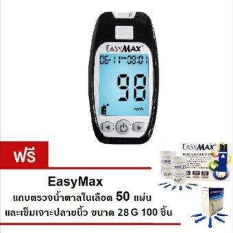 EasyMax เครื่องตรวจน้ำตาลในเลือด Glucometer รุ่น MU แถมฟรี EasyMaxแถบตรวจน้ำตาลในเลือด 50 แผ่นจำนวน 1 กล่อง และเข็มเจาะปลายนิ้วจำนวน 1 กล่อง
