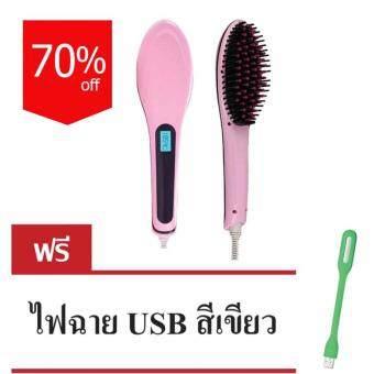 Eaze Wonder Brush แปรงหวีผมตรง อัตโนมัติ พร้อมจอ LCD (Pink) แถมฟรี ไฟฉาย USB (สีเขียว)