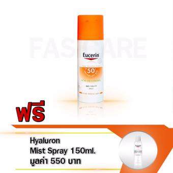 Harga Eucerin Sun Protection Set (Sun Acne Oil Control 50ml. / HyaluronMist Spray 150ml.) 1 Set