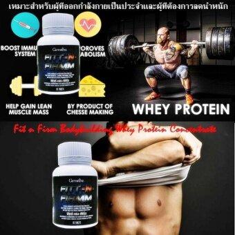 Fit n Firm Bodybuilding Whey Protein Concentrate ฟิต แอน เฟิร์ม เวย์ โปรตีนเข้มข้น อาหารเสริม ซิกแพค กล้ามใหญ่ กล้ามโต เพิ่มกล้ามเนื้อ 60 Tablets