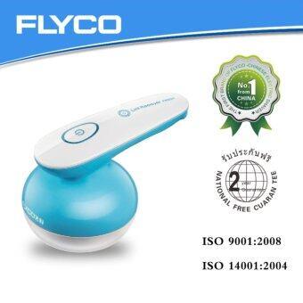 FLYCO เครื่องกำจัดขนบนเสื้อผ้าแบบไฟฟ้า รุ่น FR5221 (สีฟ้า)