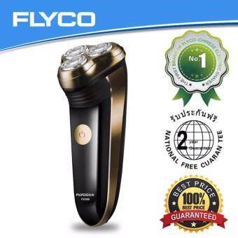 Flyco เครื่องโกนหนวดไฟฟ้า รุ่นFS360 (สีทอง-ดำ)