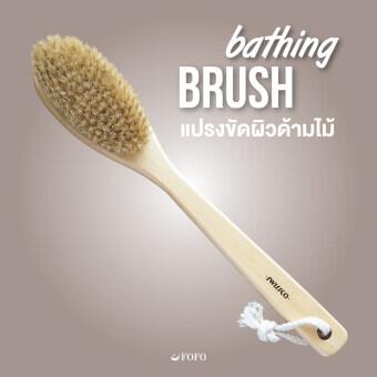 FOFO Bathing brush แปรงขัดผิว ด้ามไม้