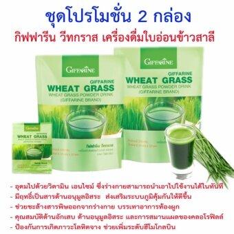 giffarine wheat grass กิฟฟารีน วีทกราส เครื่องดื่มใบอ่อนข้าวสาลีอุดมไปด้วยวิตามิน เอนไซม์ต้านอนุมูลอิสระ บำรุงสุขภาพเป็นยาอายุวัฒนะ ระบบภูมิคุ้มกันดีขึ้น ช่วยชะล้างสารพิษออกจากร่างกาย2 ชิ้น (1ชิ้นมี 10 ซอง)