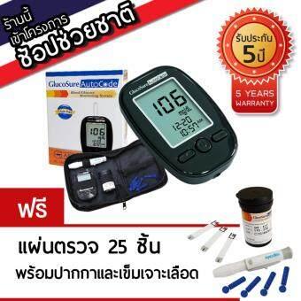 Glucosure Autocode เครื่องวัดน้ำตาลในเลือด