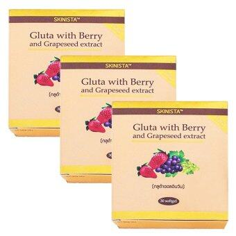 Harga Gluta All in One with Berry And Grapeseed Extract (30 ซอฟท์เจลx 3 กระปุก)