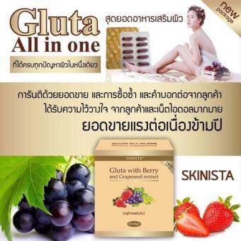 Harga Gluta With Berry And Grapeseed Extract All in One  10 แคปซูล ( 3 กล่อง )
